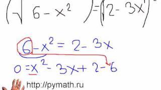 Уравнение квадратный корень.Видео математика