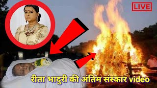 Rita Bhaduri ki AntimSanskaar Full Video   Rita Bhaduri antim sanskar Bollywood sad
