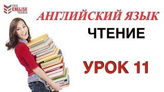 Полный видео курс. Обучение чтения с нуля. Английский язык.