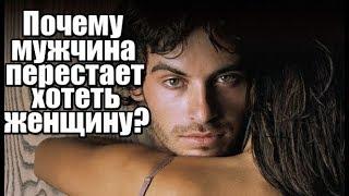 Почему мужчина перестает ХОТЕТЬ женщину? Почему мужчина пропадает?