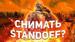 Разговорное видео |Standoff 2|