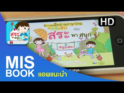 MISbook - [iPhone Apps] ฝึกอ่านภาษาไทยกับชาลีและชีวา ตอน สระพาสนุก