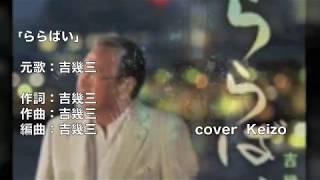 2017年5月24日発売! 吉幾三さんの「ららばい」を唄わせていただきまし...