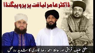 Reaction from Hafiz Ahmed Raza Qadri & Mufti Hanif Qureshi on Aamir Liaquat Banned Propaganda Ramzan