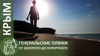 Генеральские пляжи: от Золотого до Курортного(Генеральские пляжи. Мы прошли от Золотого до Курортного , не переставая наслаждаться открывающимися видами..., 2015-10-19T11:04:16.000Z)
