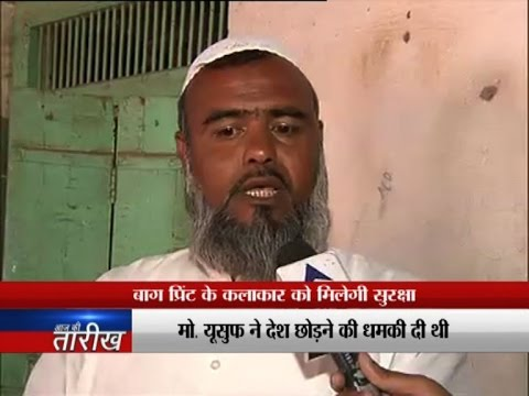 ABP News Effect: MP Government To Provide Security For Bagh Print Artist Mohammed Yusuf Khatri