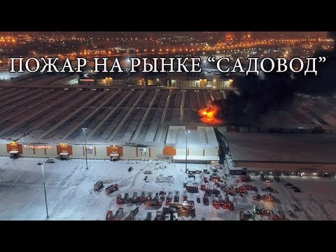 "Пожар на рынке ""Садовод"" | 18.01.2018"
