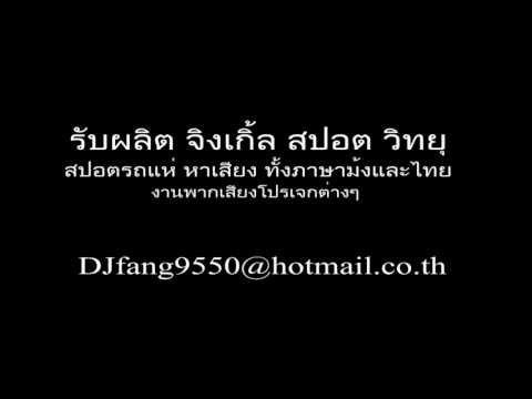 ตัวอย่าง สปอต ภาษาไทย อบต ตากตก