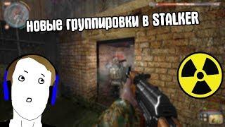 ВЕЛИКАЯ ВОЙНА НА Call of Chernobyl STALKER. НОВЫЕ ГРУППИРОВКИ