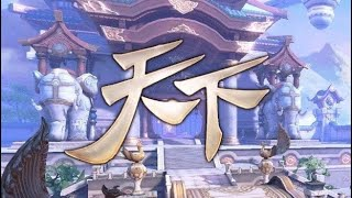 天下 (TianXia) / Game Cinematic / PREVIS / 2017