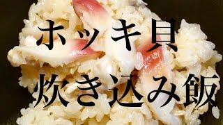 『ホッキ貝の炊き込み飯』北海道苫小牧産の生きた貝を捌くところから作ったこだわりの炊き込みご飯 Japanese mixed rice with surf clam.