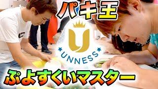 UUUM No.1を決める戦い!型抜き&ぷよぷよボールすくい編【UNNESS CREATOR RECORDS】