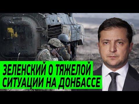 Зеленский обратился к украинцам по поводу ОБОСТРИВШЕЙСЯ ситуации на Донбассе
