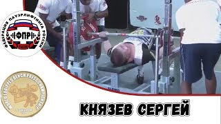 Князев Сергей  Чемпионат мира по жиму 2018