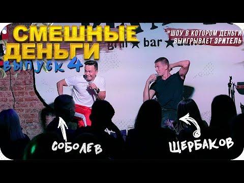 Соболев и Щербаков не смогли перешутить зал /смешные деньги 4