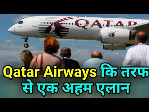 Doha Qatar | Qatar Latest News Update | कतर में रहने वाले इस वीडियो को जरूर देखे