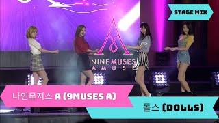 나인뮤지스 A (Nine Muses A) - 돌스 (Dolls) STAGE MIX