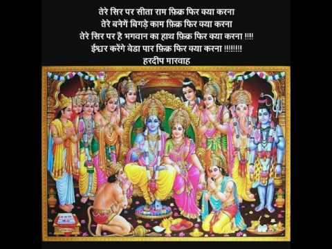 तेरे सिर पर सीता राम फ़िक्र फिर क्या करनातेरे बनेगें बिगड़े काम फ़िक्र फिर क्या करना