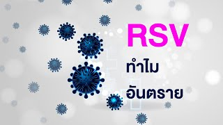 RSV ทำไมอันตราย
