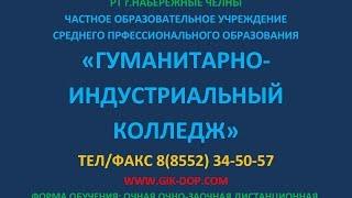 Вводный Инструктаж по пожарно-техническому минимуму.www.gik-dop.com
