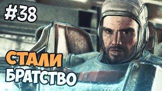 ВСТУПЛЕНИЕ В БРАТСТВО - Fallout 4 прохождение на русском - Часть 38