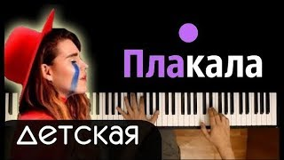 KAZKA - ПЛАКАЛА (ДЕТСКАЯ) ● караоке | PIANO_KARAOKE ● ᴴᴰ + НОТЫ & MIDI