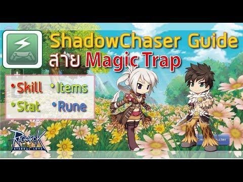 [ROM] ไกด์ ShadowChaser สาย MagicTrap Rouge Guide Stat Skill Item Rune Ragnarok M