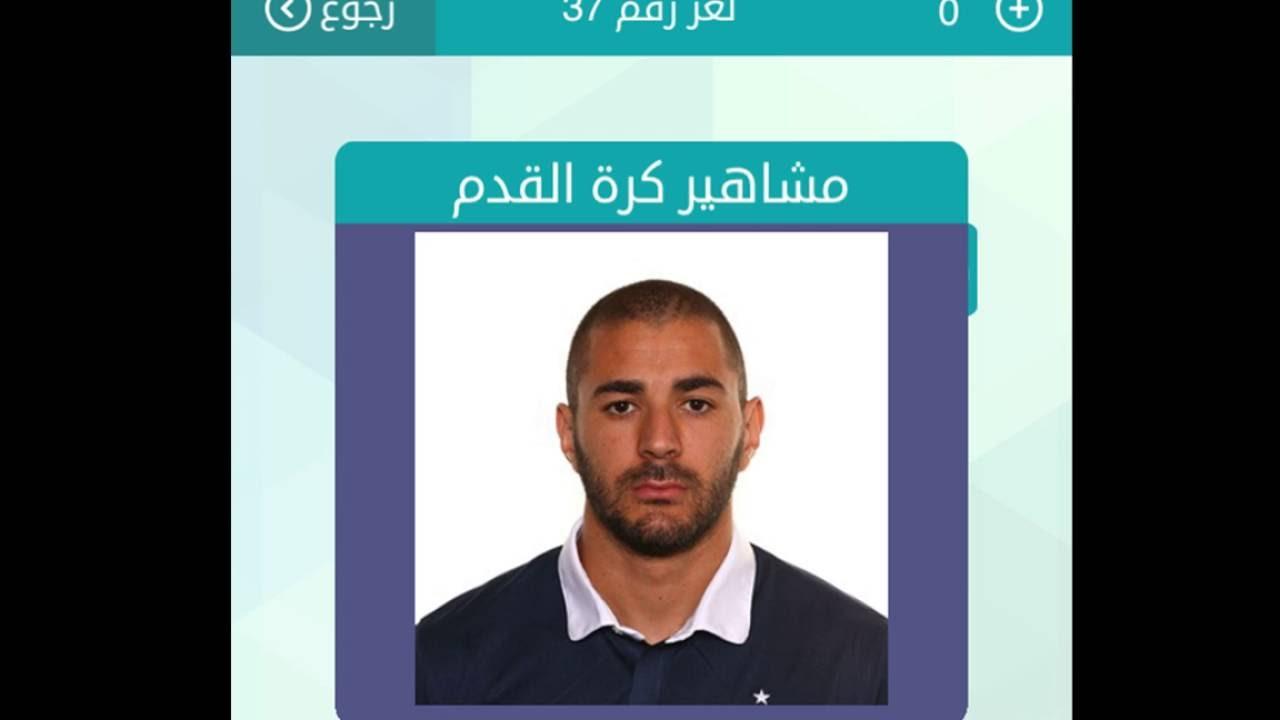 مشاهير كرة القدم وصلة من 8 حروف يبدا بحرف الالف