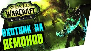 World of Warcraft: Legion! - ОХОТНИК НА ДЕМОНОВ!