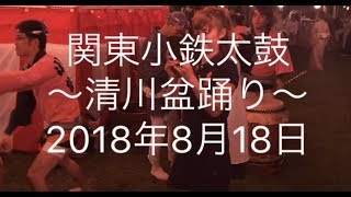 清川祭り2018 開催日:2018年8月18日 場所:清川2号公園 団体名:関東小...