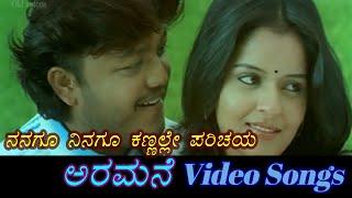 Kannada Movies Aaramane Nanagu Ninagu