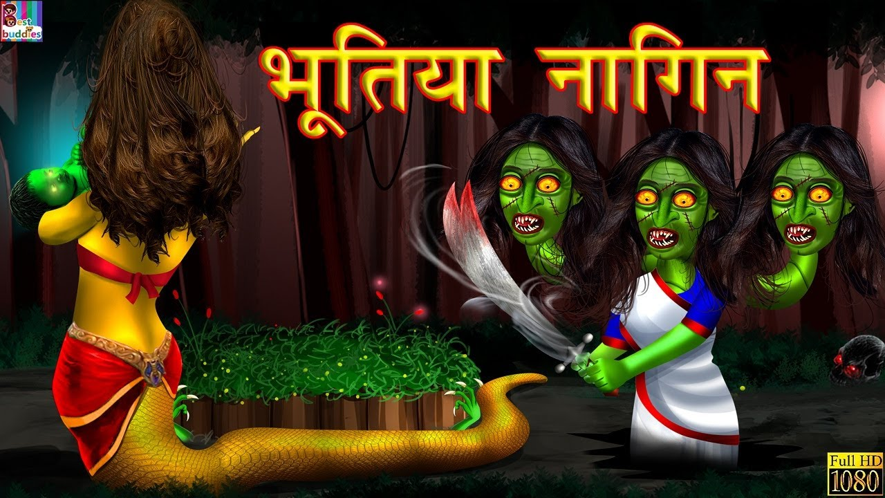 भूतिया नागिन: Horror Stories | Horror Kahaniya | Hindi Kahaniya | Hindi Horror Story | Hindi Stories