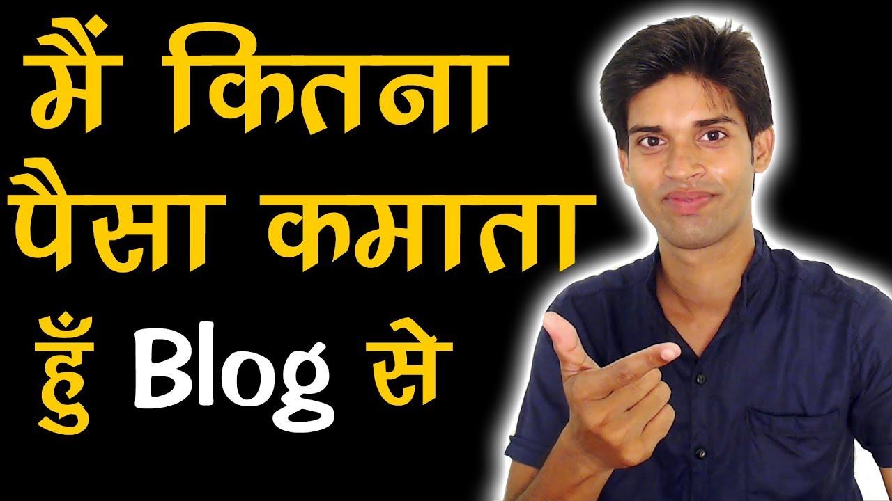 How Much I Earn From Blogging | मै कितना कमाता हूँ अपने ब्लॉग से