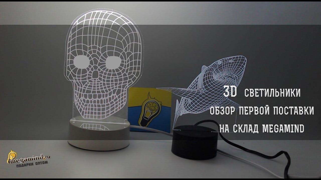 3d светильники обзор оптовой поставки на склад Megamind Youtube