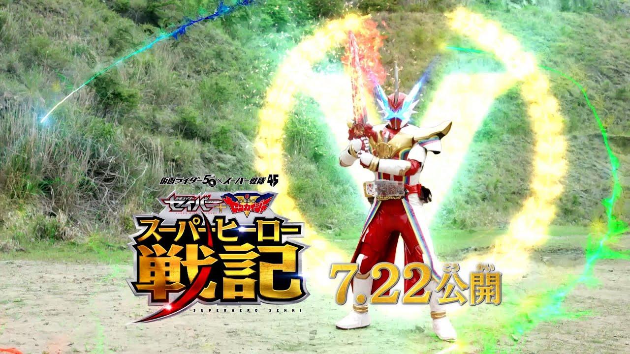 Superhero Senki New Trailers: Kamen Rider Saber Superhero Senki in Action
