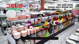 900_목포그릇, 목포주방, 목포주방용품, 목포그릇나라…