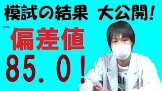 東大生の受験期の偏差値!! thumbnail