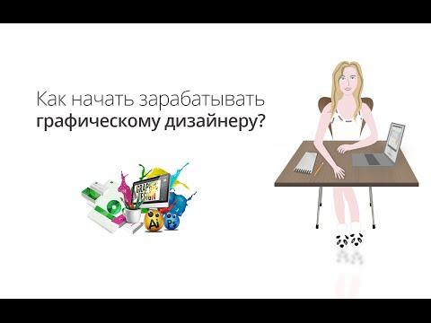 Вебинар Как начать зарабатывать графическому дизайнеру в интернете + БОНУС вконце