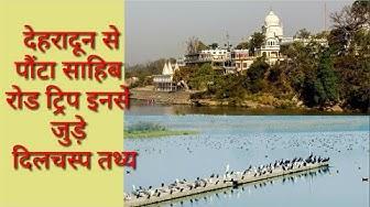 Paonta sahib #vipinlavi #Paontasahib