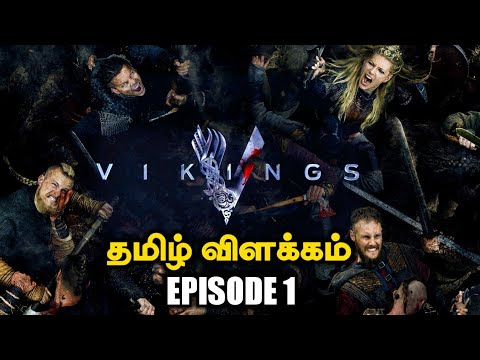 Download Vikings season 1 Episodes 1 Full tamil explanation | தமிழ் | Nanbargal kootam | History