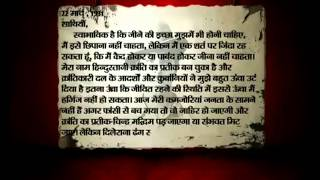 Last letter of Shaheed Bhagat Singh