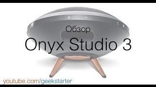 Обзор Harman Kardon Onyx Studio 3 от GeekStarter