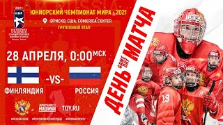ЮЧМ Россия U18 - ФИНЛЯНДИЯ U18 34бул