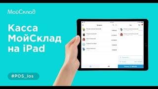 Касса МойСклад на iPad