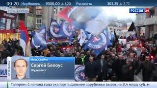 Тысячи сербов вышли на митинг против вступления в НАТО