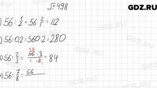 № 498 - Математика 6 класс Мерзляк