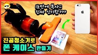 스마트폰을 진공청소기로 빨면 그대로 케이스가 된다?!★SNS에 난리날 진공청소기 사용법ㄷㄷ; 3D 사물복사기!#핸드폰 케이스♨닥터파이어♨