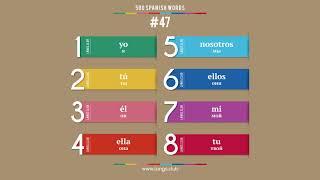 #47 - ИСПАНСКИЙ ЯЗЫК - 500 основных слов. Изучаем испанский язык самостоятельно.