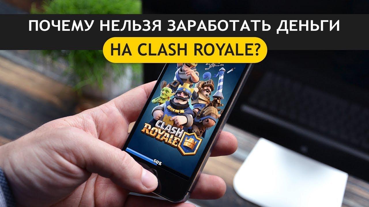 clash royale как заработать
