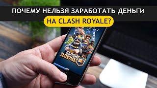 КАК ЛЕГКО ЗАРАБОТАТЬ МОНЕТЫ? • Clash Royale 🤑💰